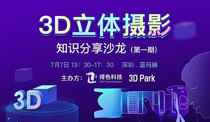 互动吧-3D立体摄影沙龙活动,带你走进神奇的3D视界!还可赢取数千元神秘大奖!