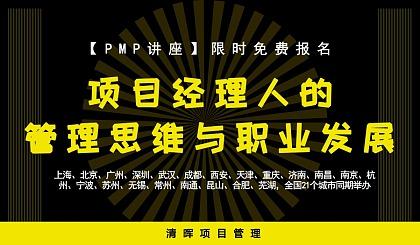 互动吧-2020年首期【项目管理讲座】上海累计已超15万PM精英参加!