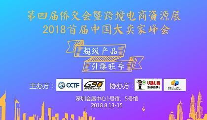 互动吧-跨境电商资源展-中国大卖家峰会-会展中心1号馆