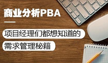 互动吧-免费讲座—项目经理们都想知道的需求管理秘籍( 南 京 )