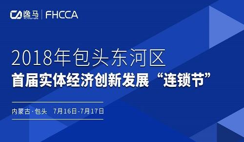 """2018年内蒙古包头东河区首届实体经济创新发展""""连锁节"""""""