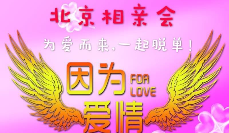 为爱而来,一起脱单--2020北京同城相亲派对,每晚三小时,遇见爱情