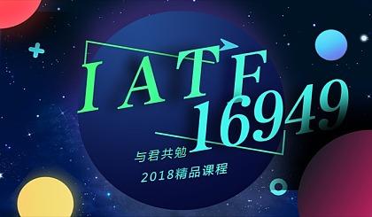 互动吧-苏州IATF16949:2016内审员培训线下培训班