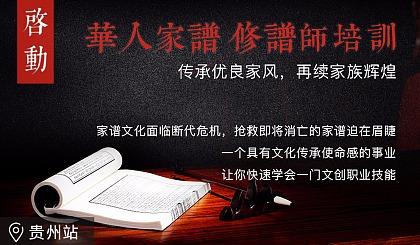 互动吧-华人家谱修谱师培训贵州站