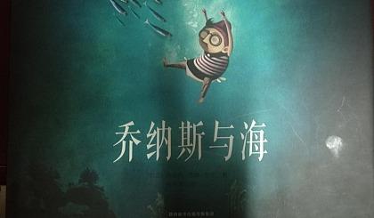 互动吧-【新华书店公益绘本第七期】故事姐姐讲故事:梦想是给人生一个期许