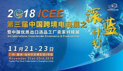 互动吧-ICEE2018第三届中国跨境电商展之深蓝计划暨中国优质出口选品工厂卖家对接展