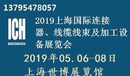 互动吧-2019第八届上海国际连接器、线缆线束及加工设备展览会