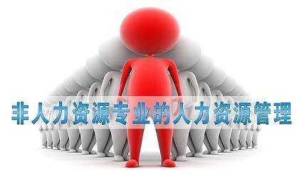 互动吧-非人力资源专业的人力资源管理
