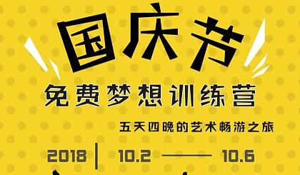 互动吧-免费!免费!免费!国庆五天四晚传媒艺术之旅