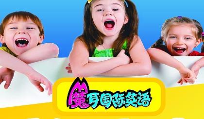 """互动吧-二年级福音:""""魔耳英语快乐起航""""免费英语启蒙学习活动报名啦!"""