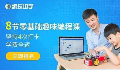 互动吧-【限额抢购】北大名师带孩子零基础学编程,8节课真人老师教学!