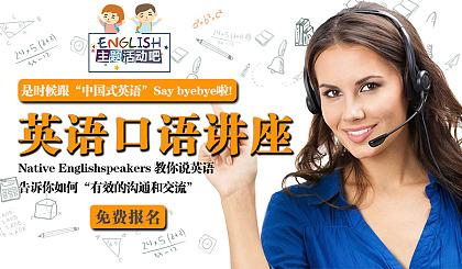 """互动吧-【英语口语讲座】老外教你说英语,告诉你如何""""有效的沟通和交流""""(北京)"""