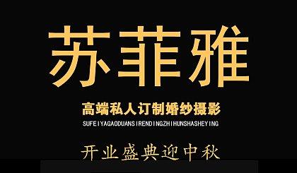 互动吧-苏菲雅高端私人定制婚纱摄影开业盛典迎中秋活动进行中!!!