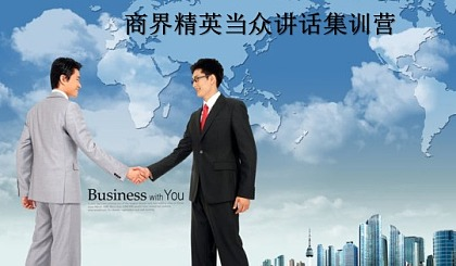 互动吧-商界精英当众讲话训练营简章