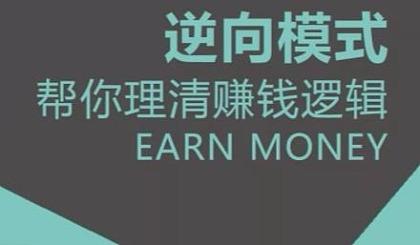 互动吧-欢迎参加《逆向賺钱方法》常德站---帮你找到赚钱增速1000倍的新方法!