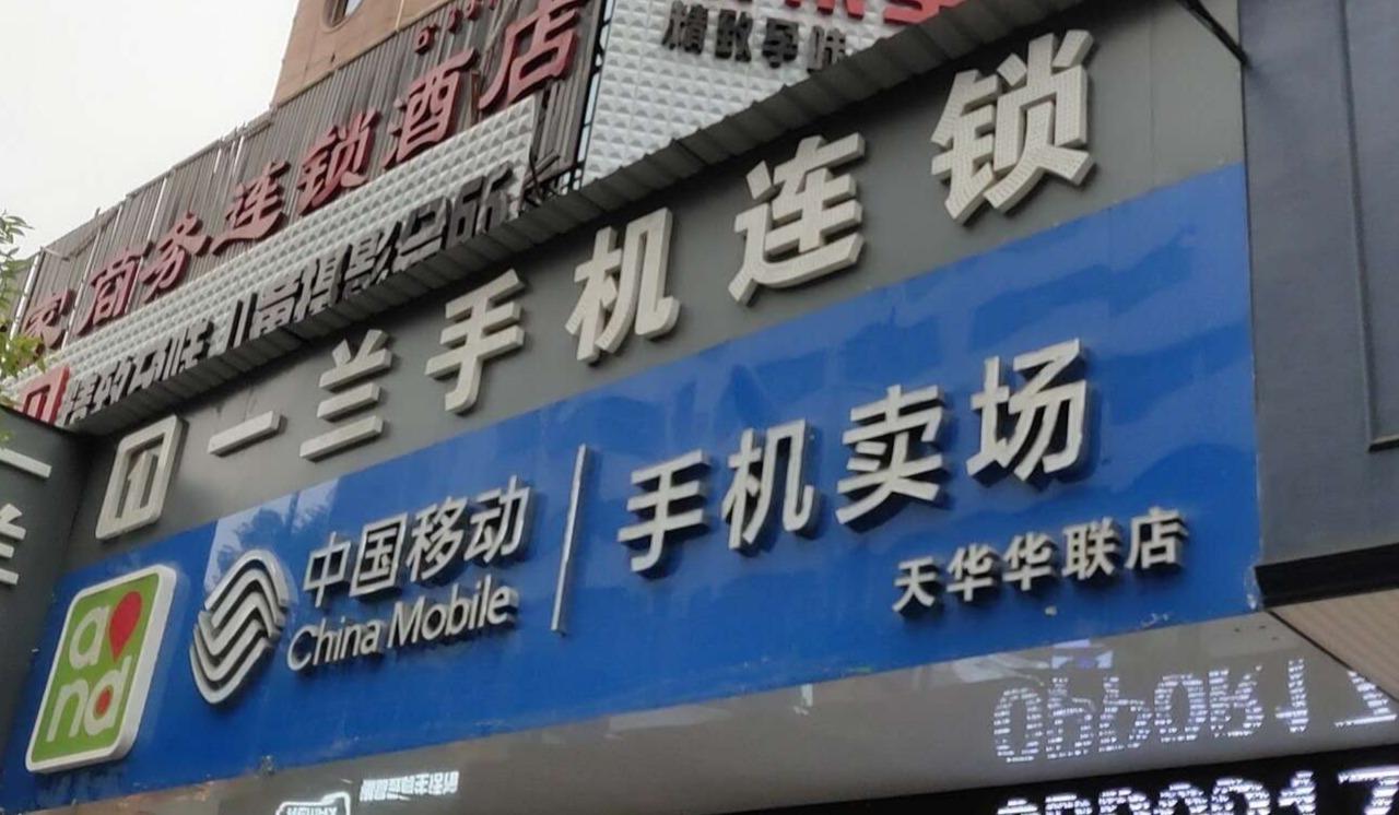 中国移动欢庆中秋、国庆双节连壁巨惠!99元抢购智能机器人!