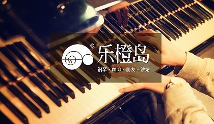 互动吧-成人零基础学习两首钢琴曲,36店通用,限500人