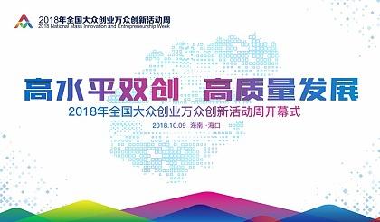 互动吧-2018海南双创周开幕式邀请函