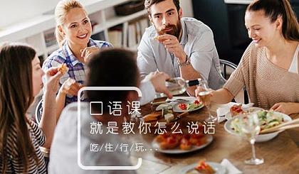互动吧-广州英语培训班、我们不是学英语、我们是用英语!