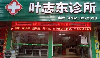 互动吧-河源市叶志东诊所