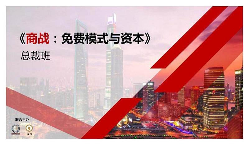 10月19日 1631期 山东青岛站壹玖 《免费商业模式与资本》总裁班全国巡讲
