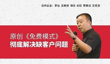 10月20日 1635期 江西南昌站壹玖 《免费商业模式与资本》总裁班全国巡讲