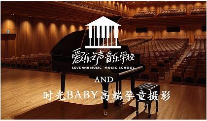 互动吧-【音你而来】双十一19.9领取钢琴艺术照年历+音乐课一节!!