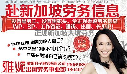 互动吧-赴新加坡劳务、南洋打工,正规官方渠道,正规工作签证。欢迎(报名咨询)