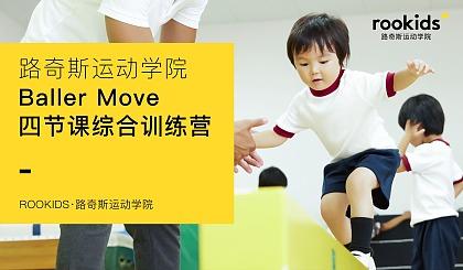 互动吧-「万圣节特惠」 路奇斯运动学院 Baller Move 四节课综合训练营
