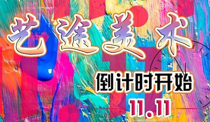 互动吧-艺途美术钜惠十一月来啦11.11!