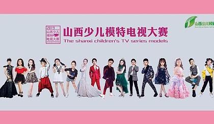 互动吧-2019年第二届山西少儿模特电视大赛长治赛区潞城报名点开始报名了!!