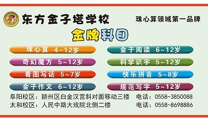 互动吧- 99 元抢购东方金子塔学校价值328元的课程 (并送定制版儿童行李箱),限18名