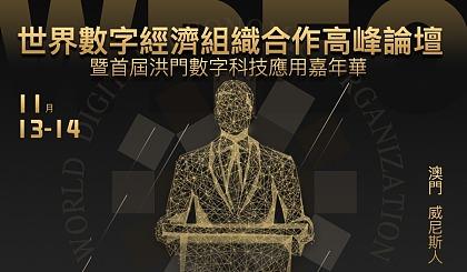 互动吧-世界數字經濟組織合作高峰論壇暨首屆洪門數字科技應用嘉年華