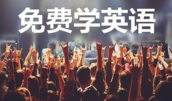 【免费学英语】寻找英语爱好者一起学英语!(仅限深圳)