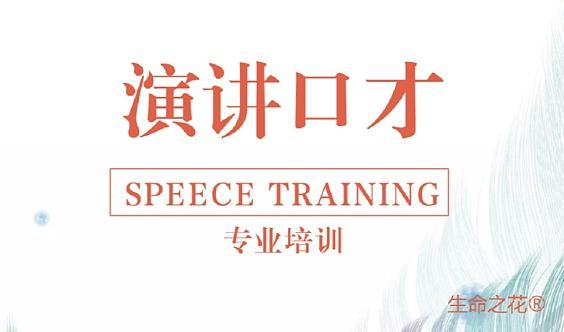 '【会议表达】演讲培训班