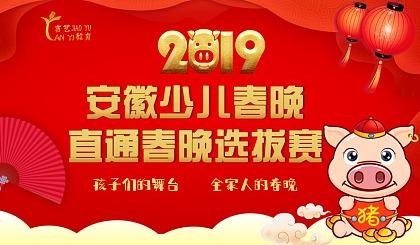 互动吧-2019年安徽省少儿春晚直通春晚选拔赛开始报名