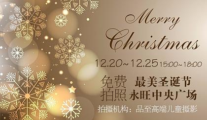 互动吧-免费拍照|永旺梦乐城最美圣诞节,18寸19年挂历免费领取
