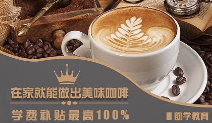 互动吧-想在家里制作一杯精品咖啡?政府补贴培训 家庭咖啡师(经典)火热招募中
