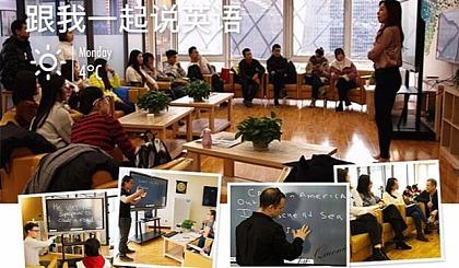 互动吧-和老外一起飙英语,轻松开口像说母语一样说英语!