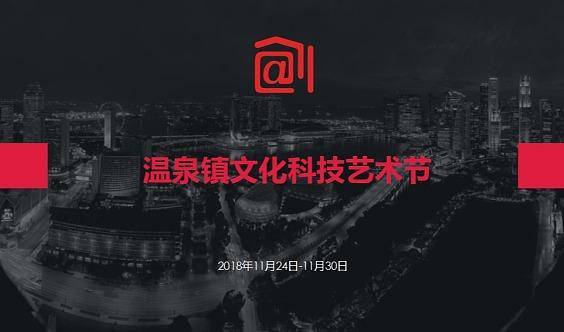 温泉镇文化科技艺术节