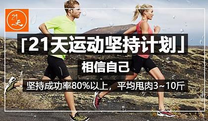 互动吧-21天运动健身计划 -【免费的线上运动减脂营】
