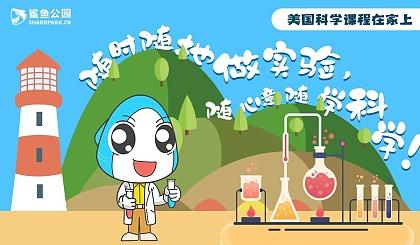 互动吧-9.9元鲨鱼公园STEM精品科学课程,让孩子在家轻松玩科学!