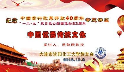 """互动吧-纪念改革开放40周年暨""""一二•九""""运动83周年""""中国优秀传统文化""""专题讲座"""