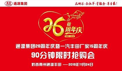 互动吧-通源集团26周 年 庆 暨一汽丰田厂家15 周 年 庆90分钟***抢购会