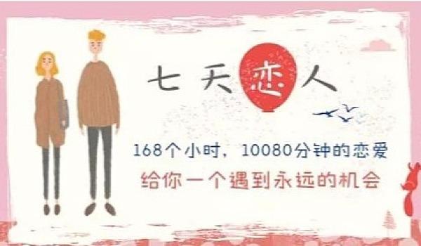 """互动吧-七天恋人""""招募!我想和你在上海谈一场7天不分手的恋爱"""