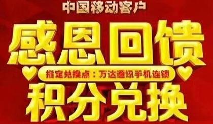 互动吧-中国移动放大招,**免费兑换礼品