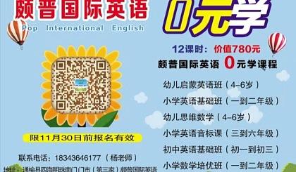 互动吧-通榆县颇普国际教育开业大型0元学课程感恩回馈火热报名中