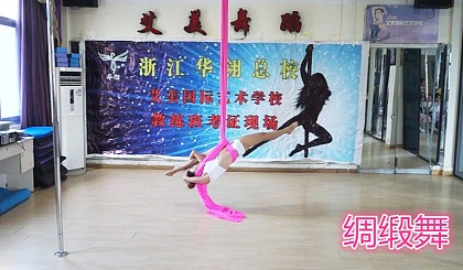 互动吧-学舞蹈收费一般是多少艾爽舞蹈培训包学包会包分配工作