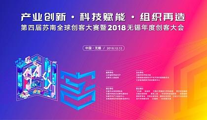 互动吧-参会报名——第四届苏南全球创客大赛暨2018无锡年度创客大会