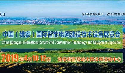 互动吧-2019中国雄安国际智能电网建设展览会